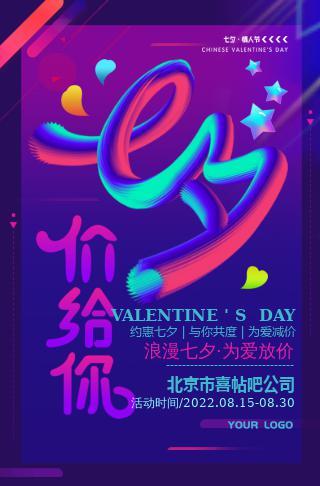 紫红色渐变七夕节价给你情人节促销通用模板