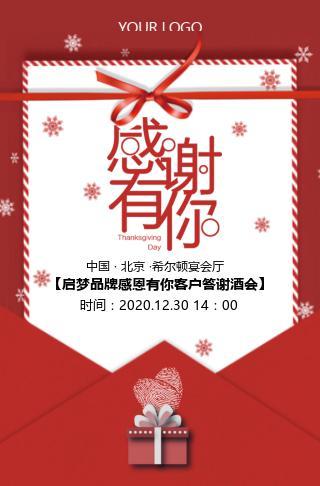 感恩节红色信封客户答谢会微信邀请函感恩节活动邀请
