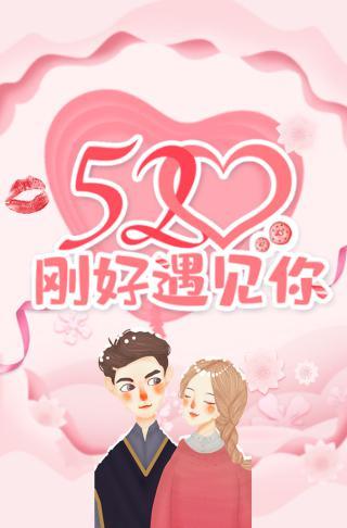 520情人节表白告白相册情侣爱情祝福问候