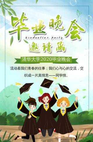 毕业晚会邀请函文艺清新青春相册聚会毕业季
