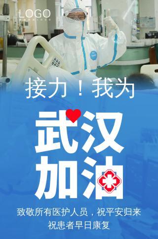 我为武汉加油致敬医护人员武汉新型冠状病毒