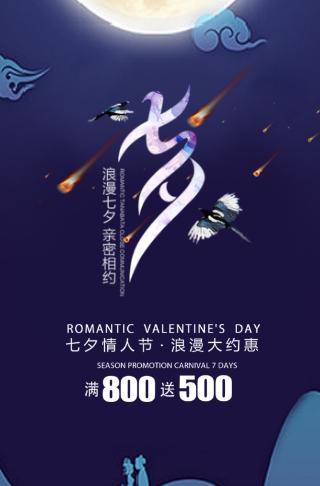 古色古香珠宝首饰七夕节产品促销情人节活动促销