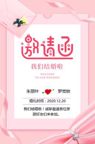 粉色小清新传统风轻奢婚礼邀请函模板