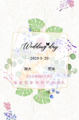 水彩花草清新简约婚礼邀请函电子请柬