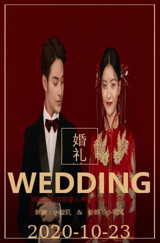 中式婚礼请柬请帖红色高端婚礼邀请函