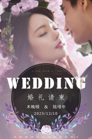 浪漫甜美轻奢韩式婚礼邀请函简约结婚请柬