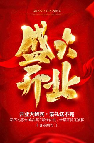 喜庆红金新店开业活动邀请函盛大开业开业活动宣传