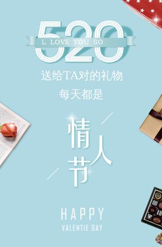 清新蓝色520情人节日鲜花店糖果爱情模板