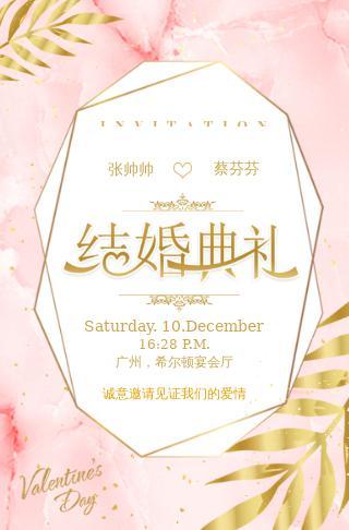 简约大理石纹粉色婚礼请柬结婚邀请函