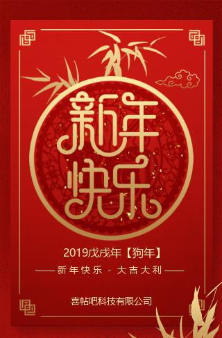 高端喜庆古典中国红元旦节企业品牌宣传元旦祝福贺卡