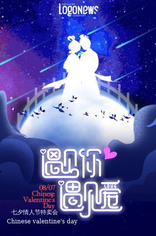 紫色梦幻七夕节鲜花促销活动宣传模板