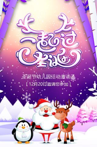 一起过圣诞节紫色唯美浪漫风格邀请函