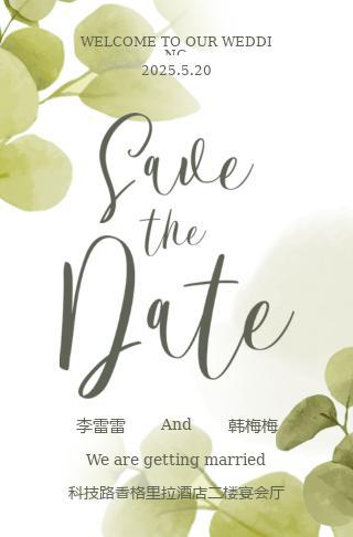 清新森系婚礼邀请函时尚浪漫结婚请帖婚礼请柬