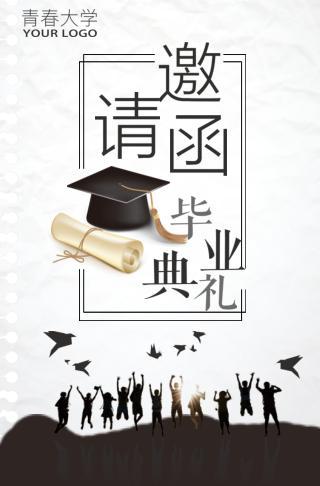 大学研究生毕业典礼邀请函
