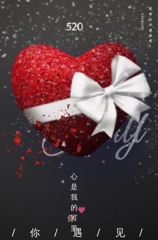 爱心唯美告白相册情人节情侣爱情纪念相册