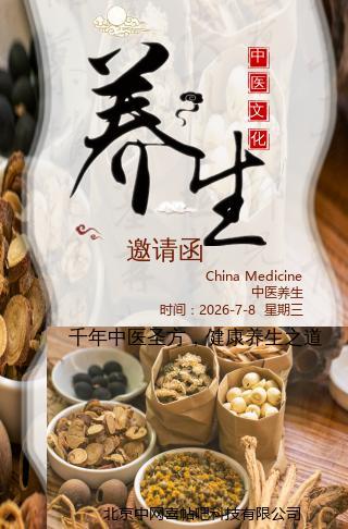 简约设计中医药健康养生产品宣传邀请函