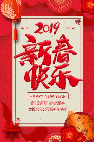 中国红喜庆大气2019新年祝福视频拜年企业新春祝福
