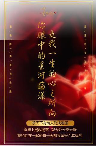 520情侣告白纪念相册甜蜜回忆录浪漫爱情