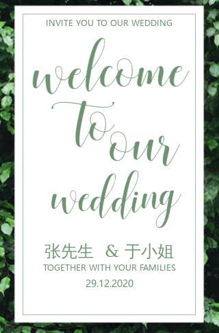 婚礼请柬英文英语模板婚礼邀请函小清新绿叶文艺结婚邀请函