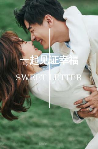 韩式时尚封面一起见证幸福音乐婚礼请柬模板
