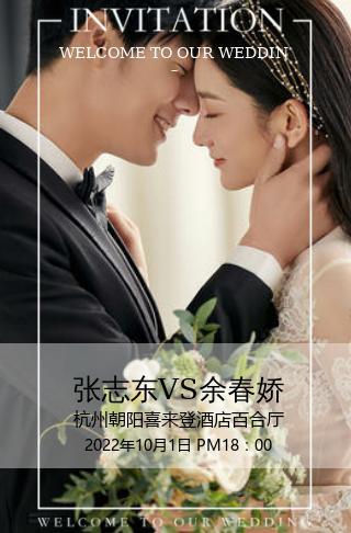 简约森系结婚婚礼邀请函淡雅唯美婚宴请柬