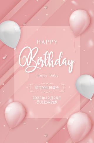 清新粉色生日请柬宝贝相册气球装饰生日邀请函