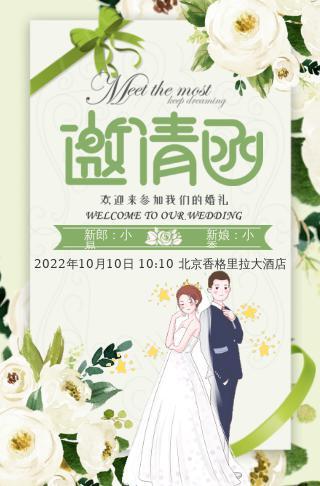 小清新婚礼邀请函浪漫花束简约婚宴请柬