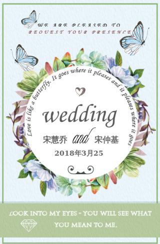 清新婚礼请帖小清新简约文艺流行时尚结婚邀请函