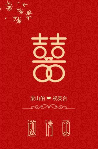 简约中式婚礼邀请函