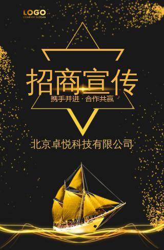 金色粒子企业宣传公司招商画册