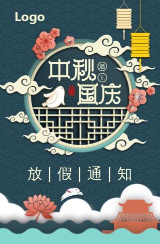 国风素雅中秋国庆公司企业放假通知