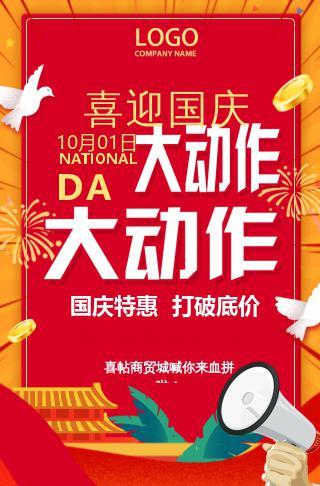 创意喜庆国庆节活动促销商场家电家具家装促销宣传