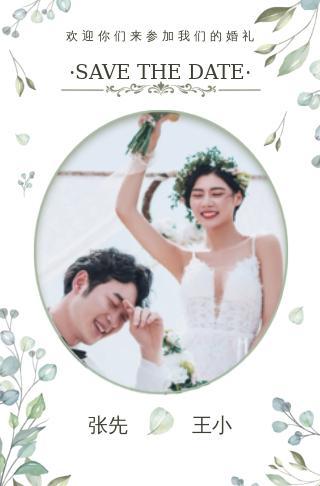 文艺清新新婚祝福婚礼请柬浪漫婚宴邀请函