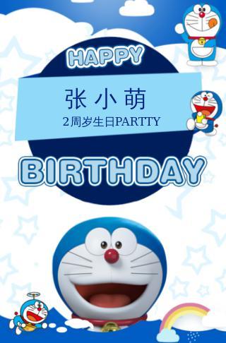 哆啦A梦主题儿童宝贝生日聚会满月宴百日宴邀请函
