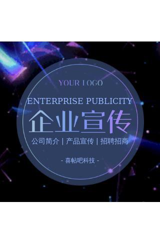 炫彩立体科技企业宣传公司简介产品宣传招聘模板