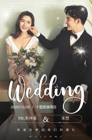高端轻奢星光粒子简约排版韩式婚礼请柬