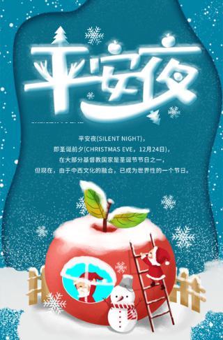 清新苹果平安夜苹果促销祝福礼物平安夜圣诞祝福礼物