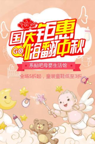 卡通国庆节中秋节母婴店活动促销宣传模板
