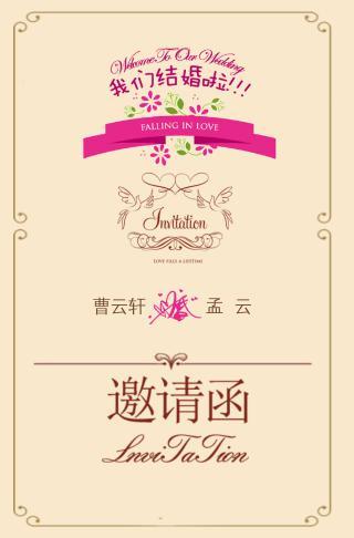 缤纷古典韩式风格婚礼请柬邀请函模板