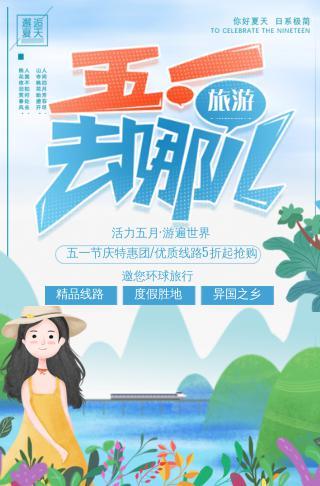 旅行社五一劳动节旅游活动推广