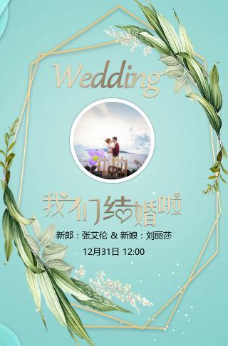 简约创意浪漫婚礼邀请函清新婚礼请柬