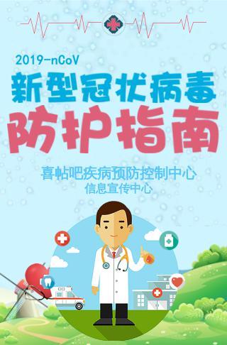 医疗机构新冠状病毒预防指南温馨提示