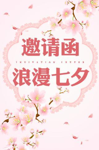 古风花朵浪漫七夕邀请函商店促销通用模板