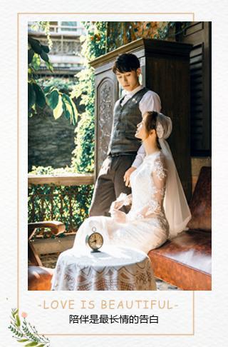 高端轻奢婚礼邀请函田园风光结婚请柬