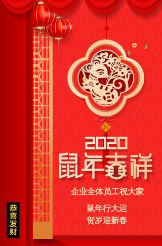 2020春节鼠年春节拜年祝福贺卡