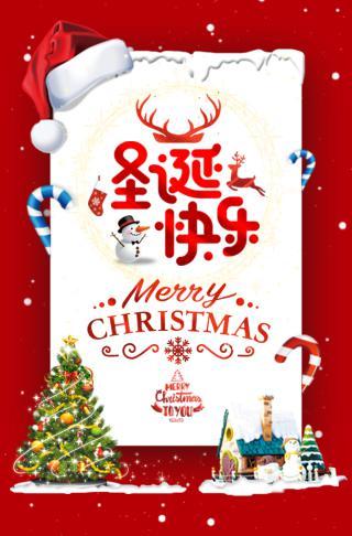 喜庆唯美圣诞节祝福圣诞快乐通用贺卡