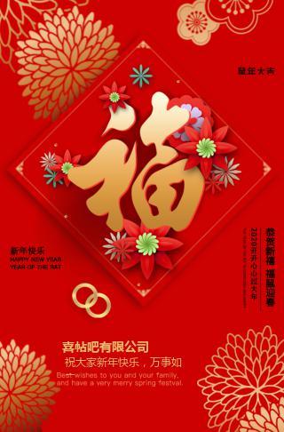 新年祝福新春祝福春节祝福贺卡
