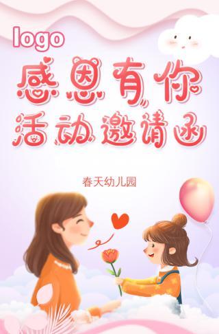 卡通温馨幼儿园小学感恩节亲子活动邀请函