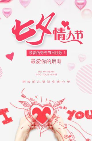 红色七夕节个人祝福秀恩爱相册邀请函