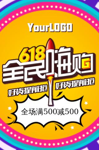 清新创意设计618活动促销宣传邀请函